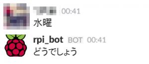 slackbot03